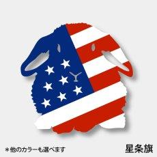 画像1: 《Flags CS》ステッカー ロップ座り(星条旗)L/LL/3L (1)
