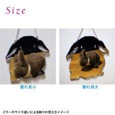 画像7: 壁掛シルエットミラー(うさぎたれ耳) 小 (7)
