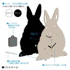 画像8: うさぎのシルエット時計(立ち耳) (8)