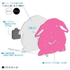 画像8: うさぎのシルエット時計(たれ耳) (8)