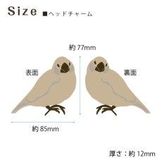 画像4: (単品販売)文鳥のチャーム (4)