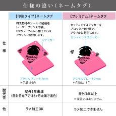 画像6: レーザープリンタ印刷 ネームタグ (6)