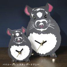 画像9: チンチラのシルエット時計 (9)