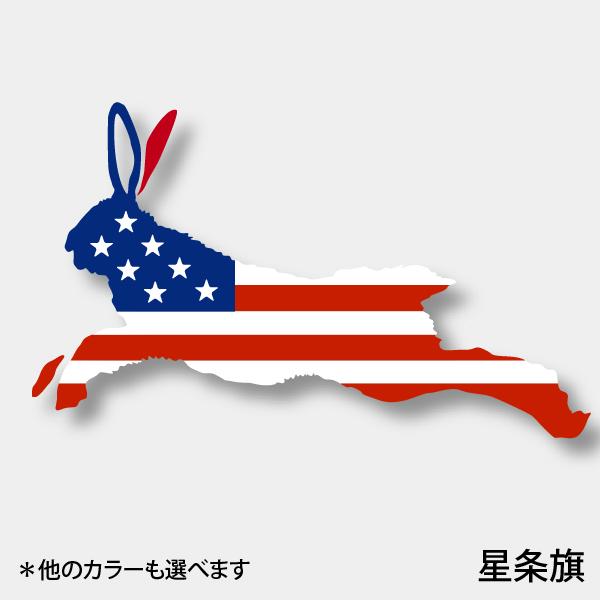 画像1: 《Flags CS》ステッカー 立ち耳ジャンプ(星条旗)L/LL/3L (1)