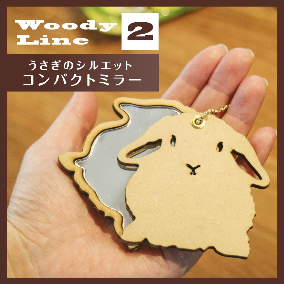 画像1: うさぎのシルエットコンパクトミラー Woody Line  (1)