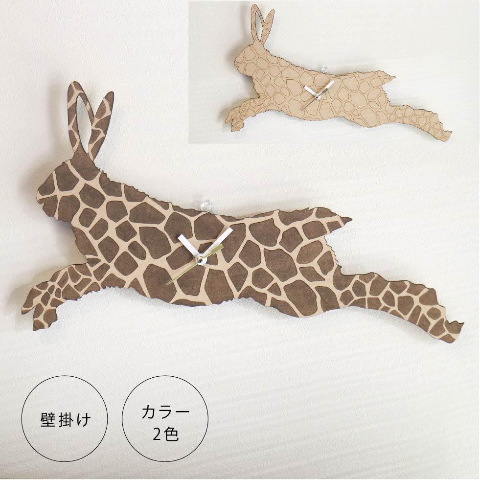 画像1: うさぎの時計 XING design ビッグシルエット380mm Giraffe Pattern   (1)