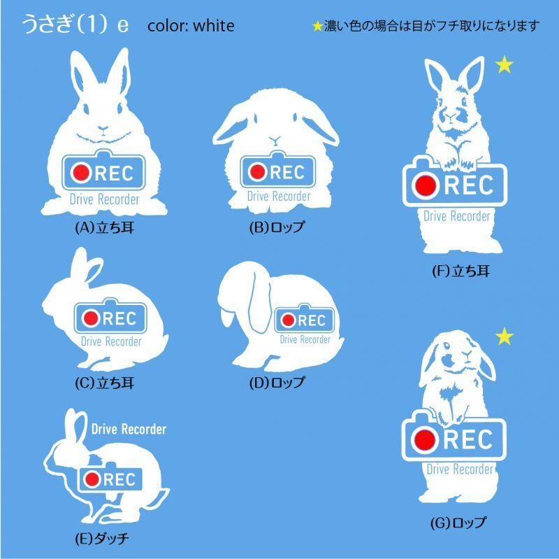 画像1: <Drive Recorder ●REC>カッティングステッカー  うさぎ(1) デザイン・英・日メッセージが選べます! (1)